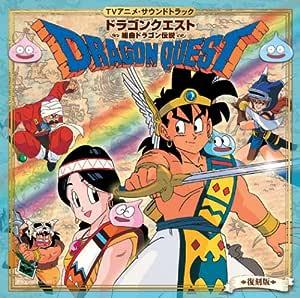 復刻版TVアニメ・サウンドトラック「ドラゴンクエスト-組曲ドラゴン伝説-」
