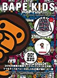 BAPE KIDS® by *a bathing ape® 2016 SPRING/SUMMER COLLECTION (e-MOOK 宝島社ブランドムック)