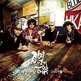 磔磔2009盤 YOU-I