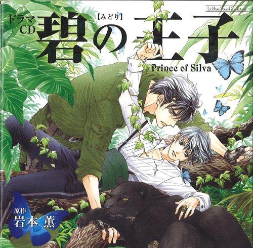 ルボー・サウンドコレクション ドラマCD 碧の王子~Prince of Silva~の詳細を見る