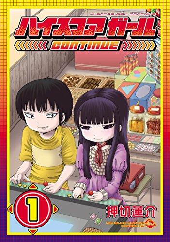 ハイスコアガール CONTINUE(1) (ビッグガンガンコミックススーパー)