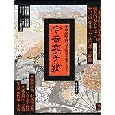今昔文字鏡 単漢字15万字版[CD-ROM]