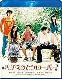 ハチミツとクローバー Blu-ray スペシャル・エディション[Blu-ray/ブルーレイ]