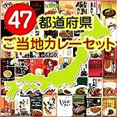日本全国食べつくし☆【ご当地カレー47都道府県セット】