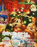 Disney FAN (ディズニーファン) 2011年 12月号 [雑誌]