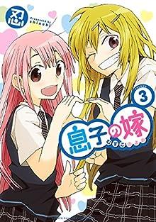 息子の嫁 第01-03巻 [Musuko no Yome vol 01-03]