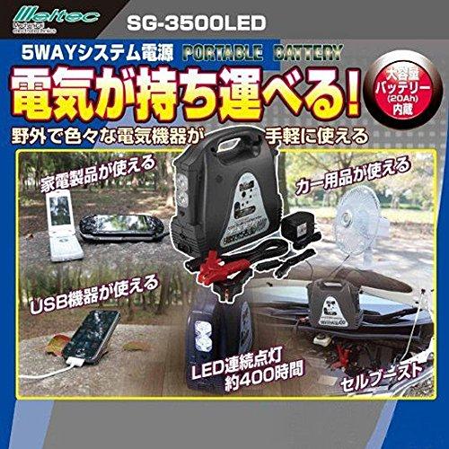 大自工業 メルテック SG-3500LED インバーター内蔵 ポータブル電源 5WAYシステム電源