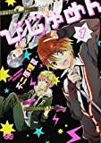 びじゅめん1 (B's-LOG COMICS)