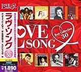 ラヴ・ソング ベストコレクション30 CD2枚組 2MK-017 ユーチューブ 音楽 試聴