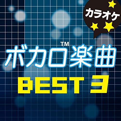 ボカロ楽曲 BEST 3 カラオケ