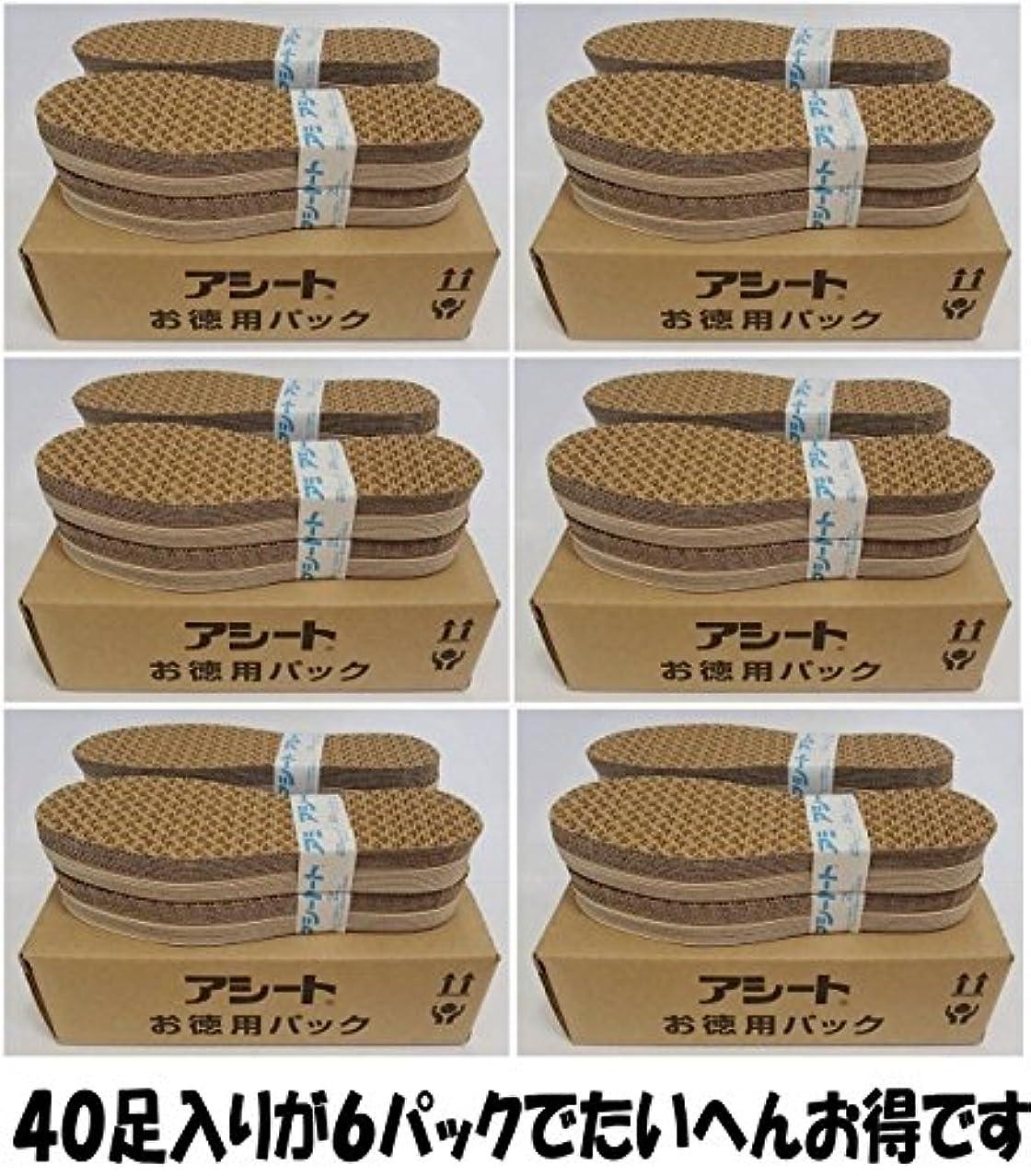 牽引不良品ではごきげんようアシートOタイプ40足入お徳用6パックの240足セット (25.5~26cm 男性靴用)