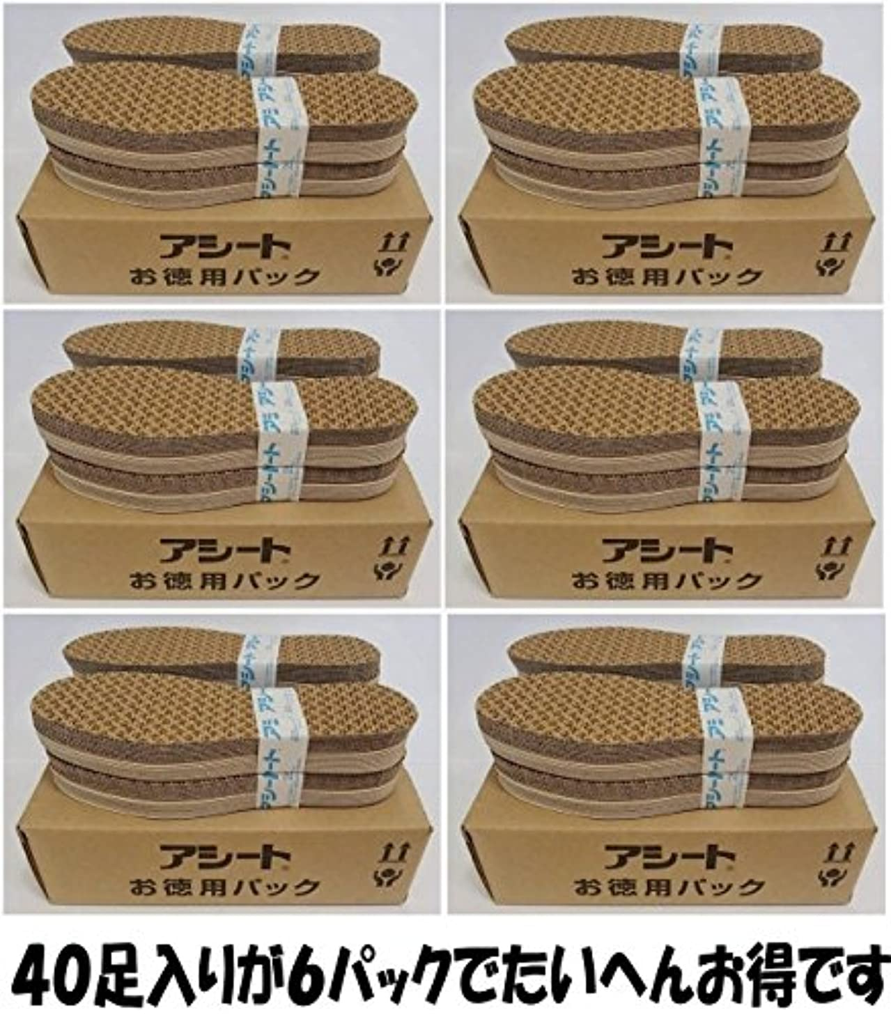 年齢悲しいことに泥だらけアシートOタイプ40足入お徳用6パックの240足セット (24.5~25cm 男性靴用)