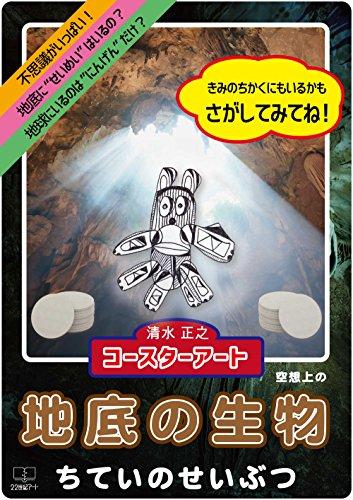 地底の生物: 清水正之 作品集 (22世紀アート)の詳細を見る