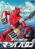 スーパーロボットマッハバロン スペシャルCD付 DVDバリュープライスセット