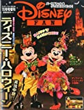 Disney FAN (ディズニーファン) 増刊 ディズニー・ハロウィーン特集号 2013年 11月号 [雑誌]
