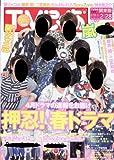 TVぴあ 2014年 2月 26日号