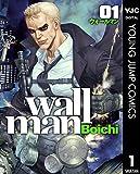 Wallman―ウォールマン― 1 (ヤングジャンプコミックスDIGITAL)