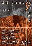 愛は、こぼれるqの音色 (TH Literature Series)