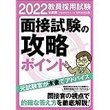 教員採用試験 面接試験の攻略ポイント 2022年度
