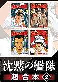沈黙の艦隊 超合本版(2) (モーニングコミックス)