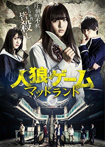 人狼ゲーム マッドランド[DVD]