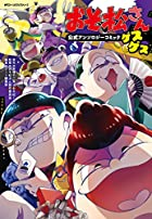 おそ松さん 公式アンソロジーコミック ゲスゲス