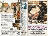 ポンヌフの恋人 [VHS]