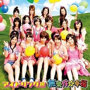 無条件☆幸福(初回限定盤A)(DVD付)