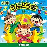 2010 うんどう会(4)少林旋風!