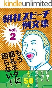 朝礼ネタ 2巻 表紙画像