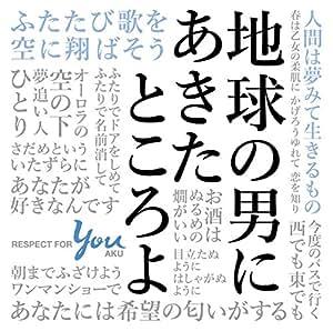 地球の男にあきたところよ~阿久悠リスペクトアルバム(生産限定盤CD+BOOK)