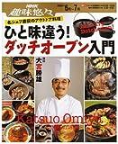 ひと味違う!ダッチオーブン入門―名シェフ直伝のアウトドア料理 (NHK趣味悠々) 画像