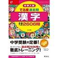 小学高学年向き!中学受験の漢字練習におすすめのドリル・問題集はありませんか?