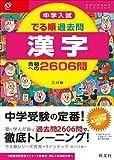 中学入試 でる順過去問 漢字 合格への2606問 三訂版 (中学入試でる順)
