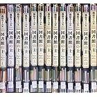 図書館の主 コミック 1-13巻セット (芳文社コミックス)