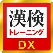 漢字検定・漢検漢字トレーニングDX FreeTime Unlimited Edition