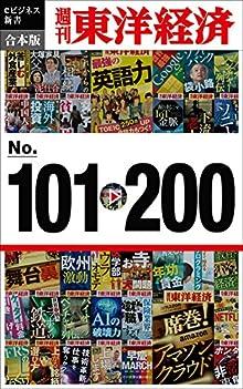 週刊東洋経済eビジネス新書 合本版 101~200