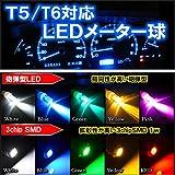 T5 T6 LED メーター球 パネル球 ウェッジ球 10個セット 3chip SMD ホワイト
