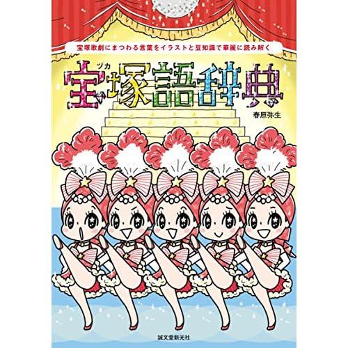 宝塚語辞典: 宝塚歌劇にまつわる言葉をイラストと豆知識で華麗に読み解く