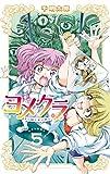 ヨメクラ 5 (少年チャンピオン・コミックス)