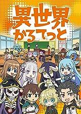 4月放送アニメ「異世界かるてっと」BD上下巻発売決定CM映像