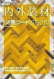 使える!!内外装材[活用]シート 2016-2017