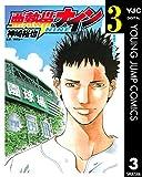 亜熱帯ナイン 3 (ヤングジャンプコミックスDIGITAL)