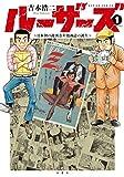 ルーザーズ?日本初の週刊青年漫画誌の誕生? : 1 (アクションコミックス)