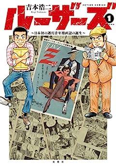 ルーザーズ〜日本初の週刊青年漫画誌の誕生〜 : 1 (アクションコミックス)