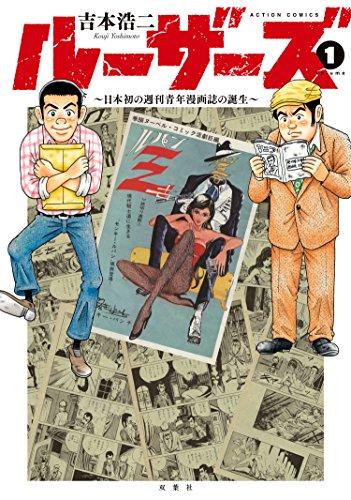 ルーザーズ~日本初の週刊青年漫画誌の誕生~ : 1 アクションコミックス
