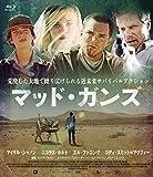 マッド・ガンズ[SHBR-0334][Blu-ray/ブルーレイ] 製品画像