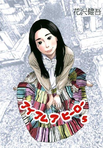アイアムアヒーロー(5) (ビッグコミックス)