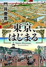 2月22日 東京、はじまる