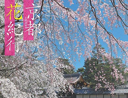 カレンダー2019 京都花紀行 (ヤマケイカレンダー2019)